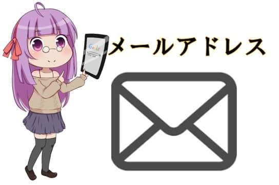 メールアドレスとして使う