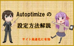 Autoptimizeの設定方法|ワードプレスプラグイン